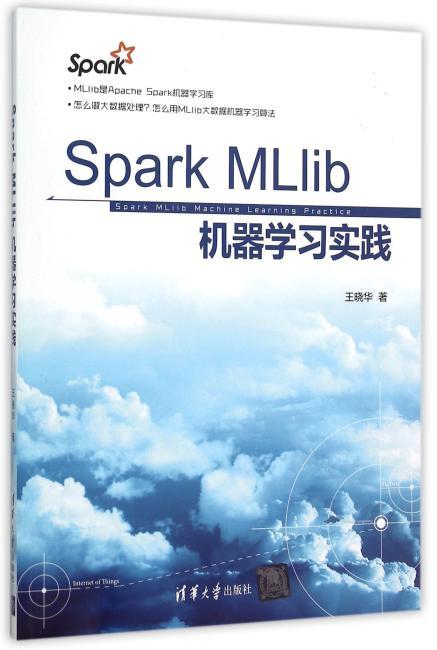 Spark MLlib机器学习实践
