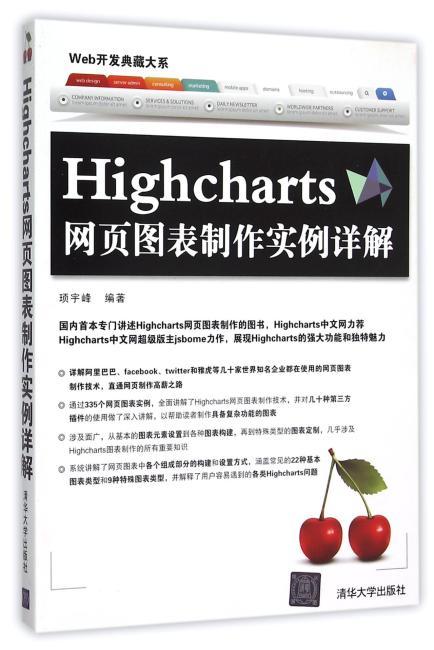 Highcharts网页图表制作实例详解