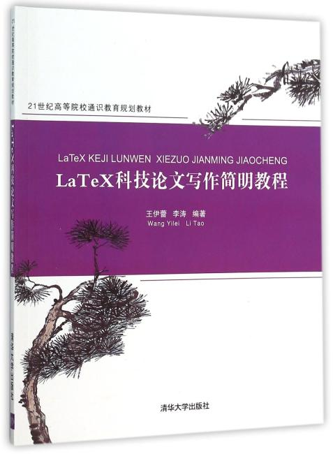 LaTeX科技论文写作简明教程