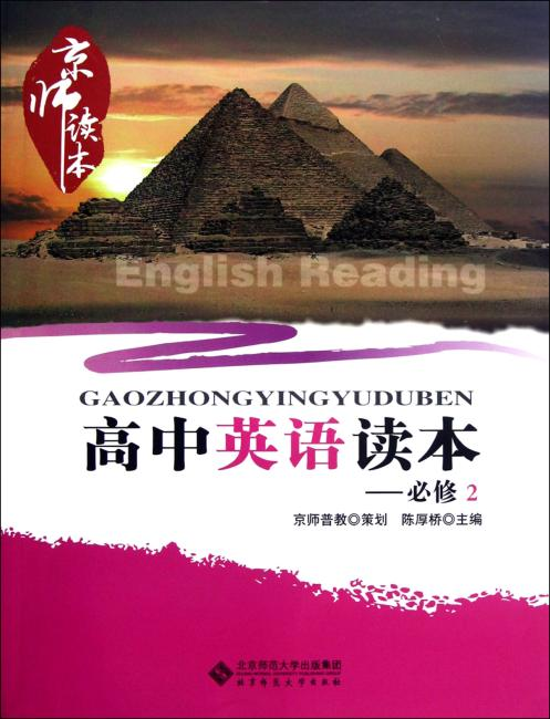 京师读本 高中英语读本 必修2