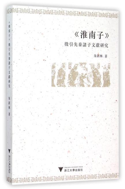《淮南子》征引先秦诸子文献研究