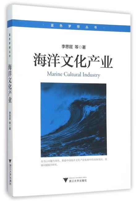 海洋文化产业