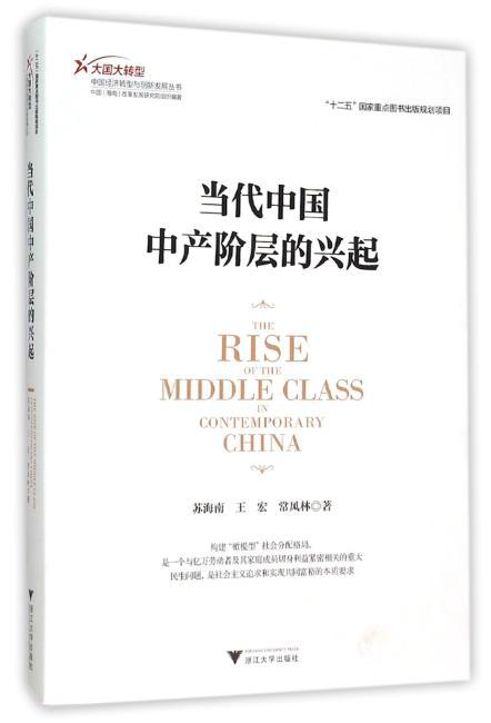当代中国中产阶层的兴起