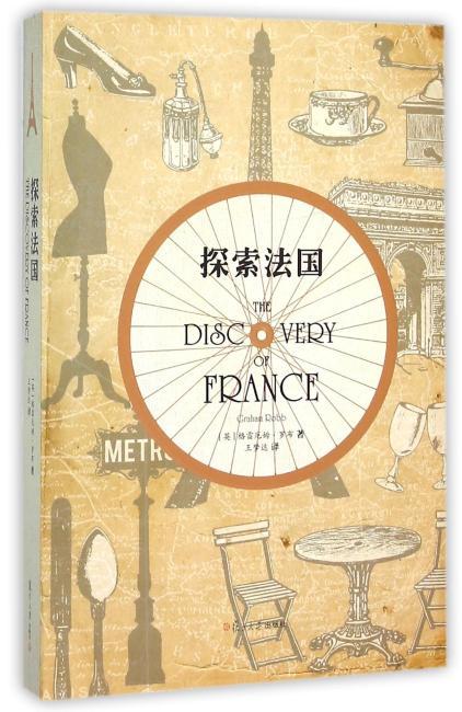 探索法国(The Discovery of France)