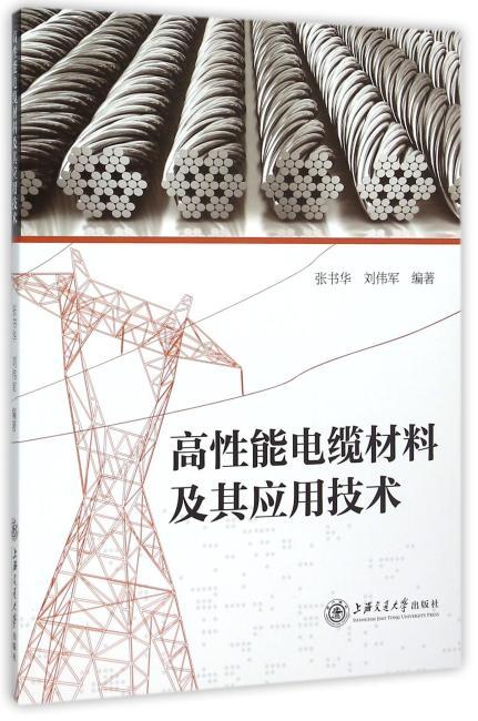 高性能电缆材料及其应用技术