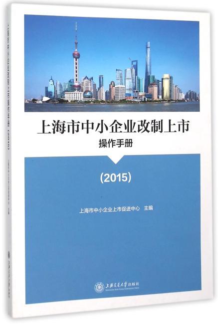 上海市中小企业改制上市操作手册(2015)