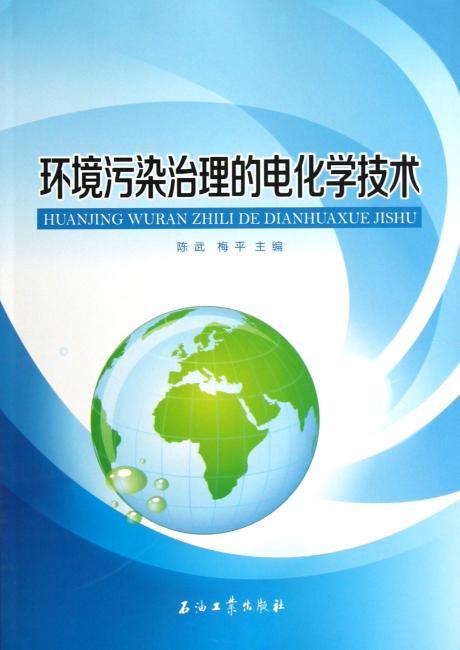 环境污染治理的电化学技术