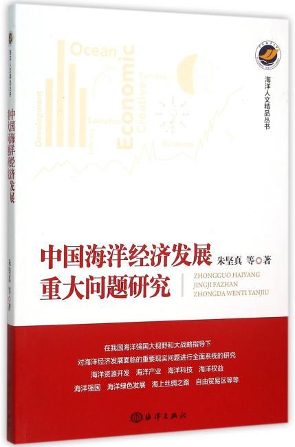 中国海洋经济发展重大问题研究