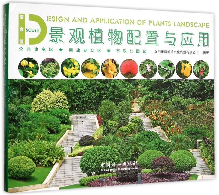 景观植物配置与应用(南方篇)
