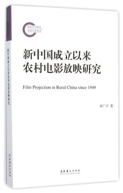 新中国成立以来农村电影放映研究