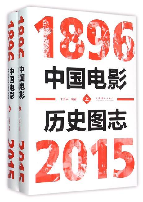中国电影历史图志1896-2015(上下)