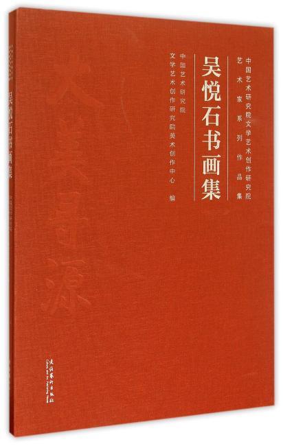 吴悦石书画集