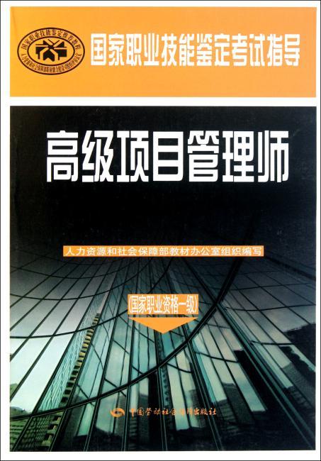 国家职业资格一级国家职业技能鉴定考试指导:高级项目管理师