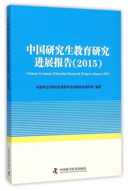 中国研究生教育研究进展报告(2015)