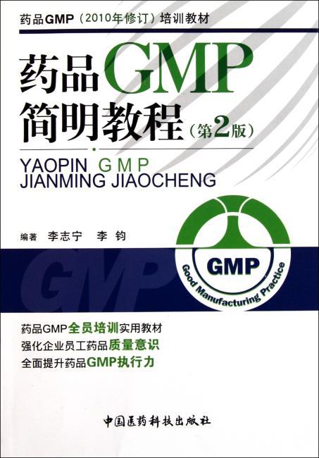 药品GMP(2010年修订)培训教材:药品GMP简明教程(第2版)