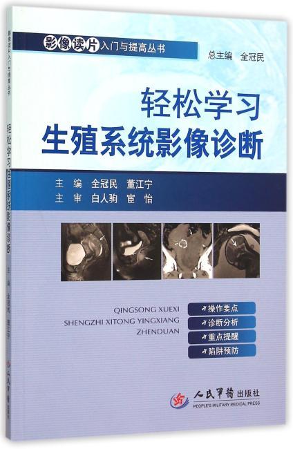 轻松学习生殖系统影像诊断.影像读片入门与提高丛书