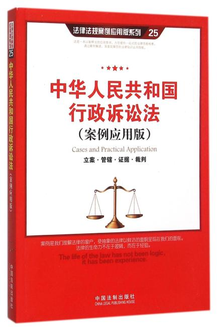 中华人民共和国行政诉讼法(案例应用版):立案·管辖·证据·裁判