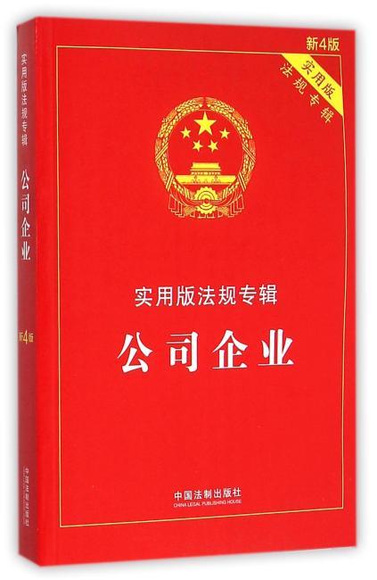 公司企业 实用版法规专辑(新4版)