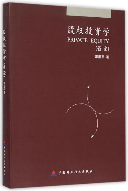 股权投资学:各论