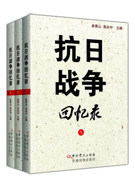 抗日战争回忆录:全3册