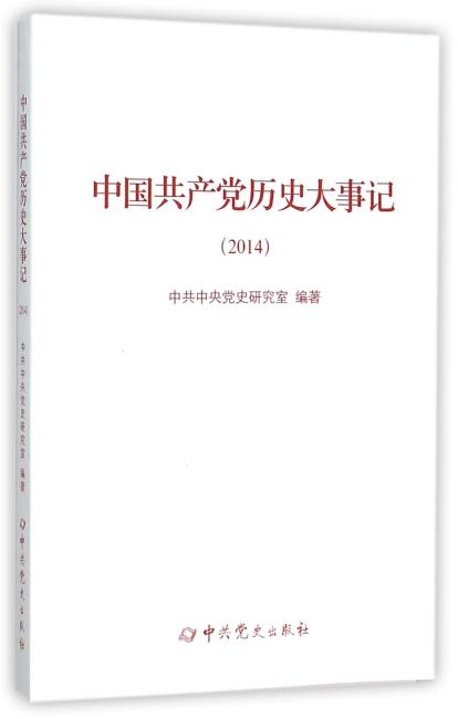 中国共产党历史大事记(2014)
