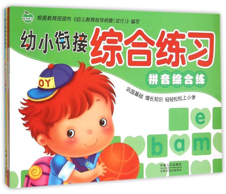 语言综合练-幼小衔接综合练习