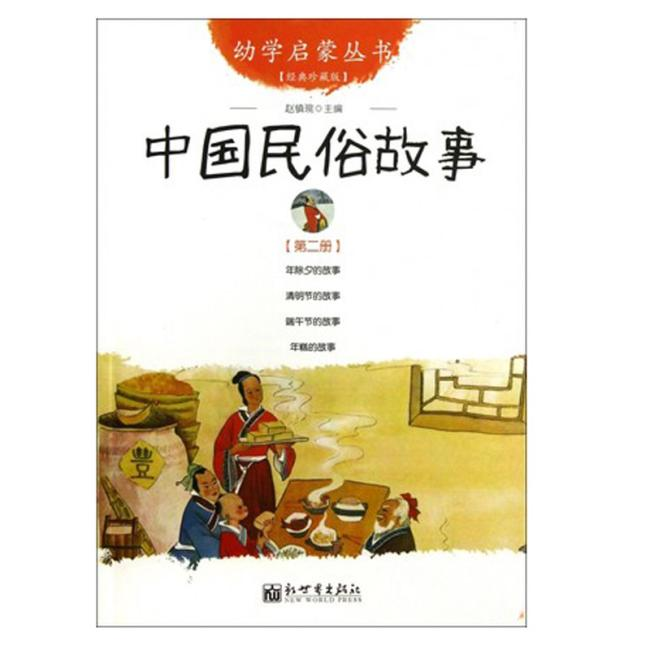 幼学启蒙丛书2:中国民俗故事(经典珍藏版)