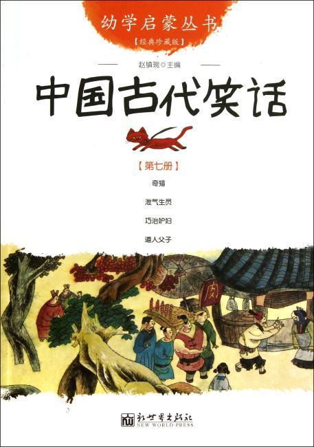 幼学启蒙丛书7:中国古代笑话(经典珍藏版)