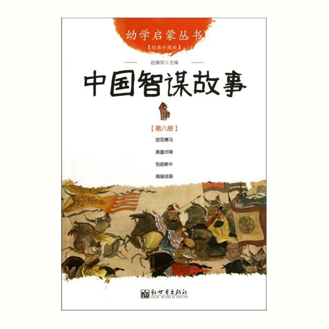幼学启蒙丛书(第8册):中国智谋故事(经典珍藏版)