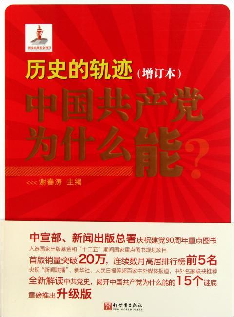 历史的轨迹:中国共产党为什么能(增订本)