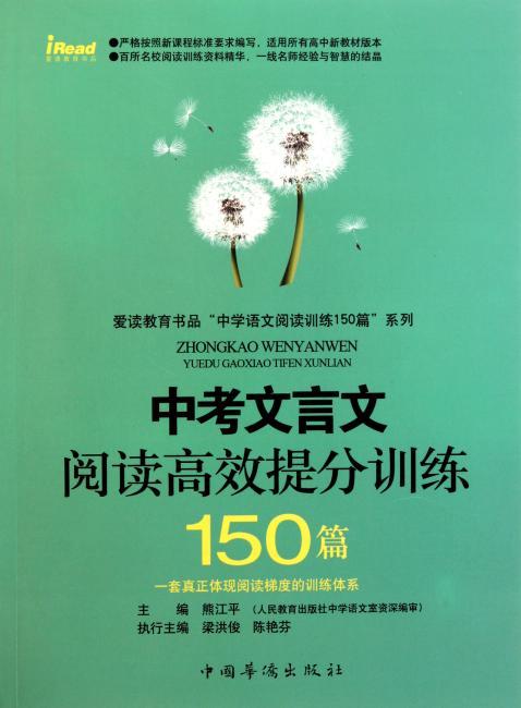 中考文言文阅读高效提分训练150篇