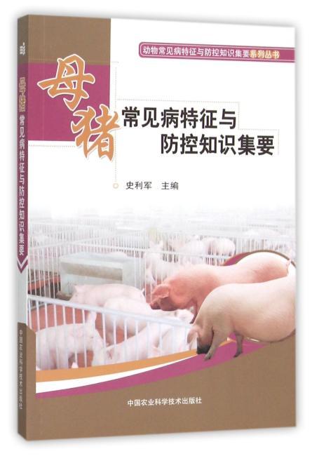 母猪常见病特征与防控知识集要