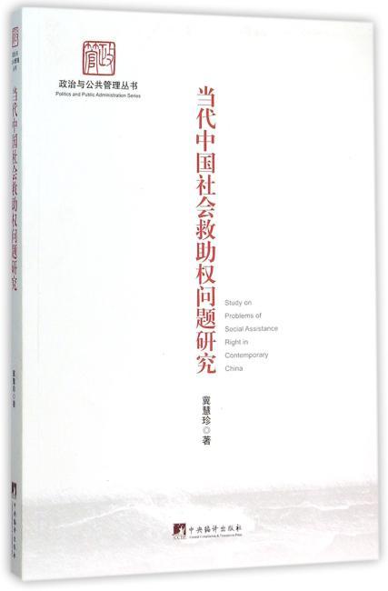 当代中国社会救助权问题研究