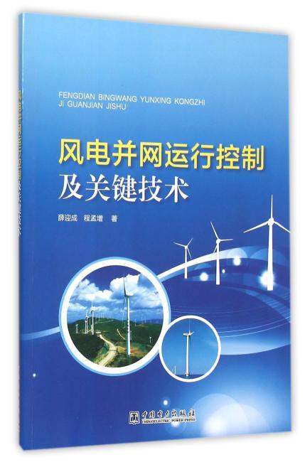 风电并网运行控制及关键技术