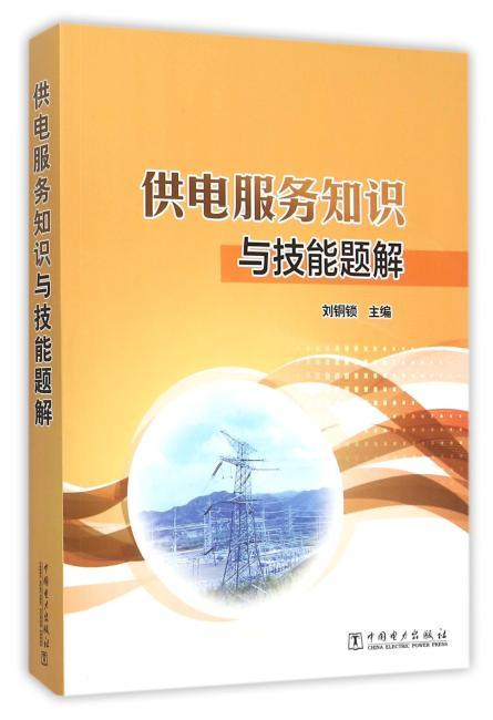 供电服务知识与技能题解