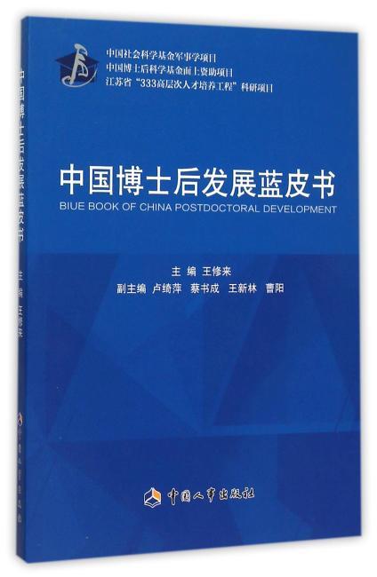 中国博士后发展蓝皮书