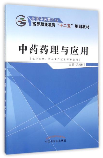 """中药药理与应用·全国中医药行业高等职业教育""""十二五""""规划教材"""
