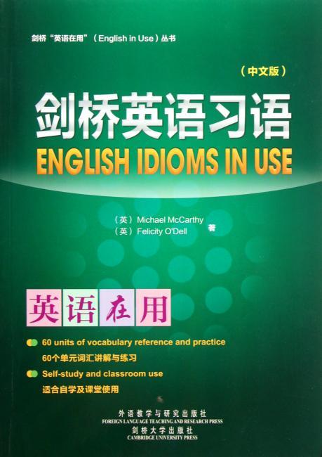 """剑桥""""英语在用""""丛书:剑桥英语习语(中文版)"""