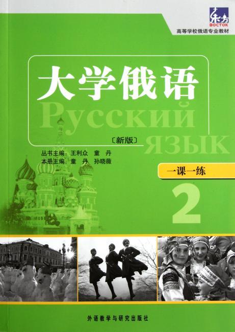 高等学校俄语专业教材?东方大学俄语(新版)2:一课一练