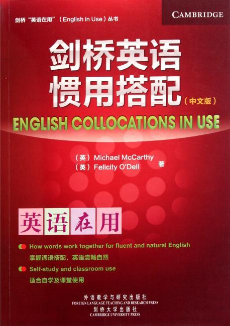 """剑桥""""英语在用""""丛书:剑桥英语惯用搭配(中文版)"""