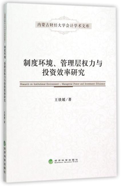 制度环境、管理层权力与投资效率研究