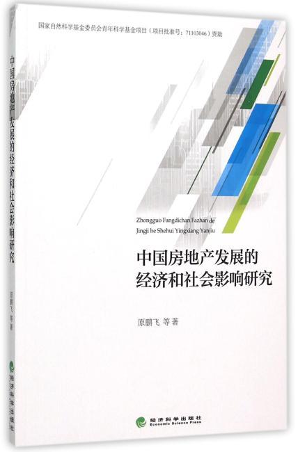 中国房地产发展的经济和社会影响研究