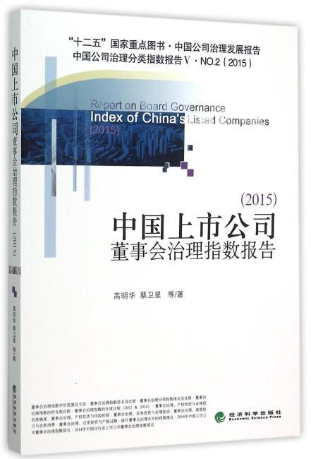 中国上市公司董事会治理指数报告(2015)