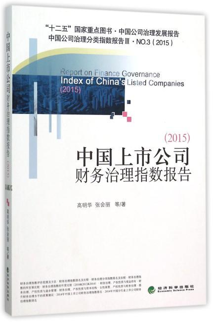 中国上市公司财务治理指数报告(2015)