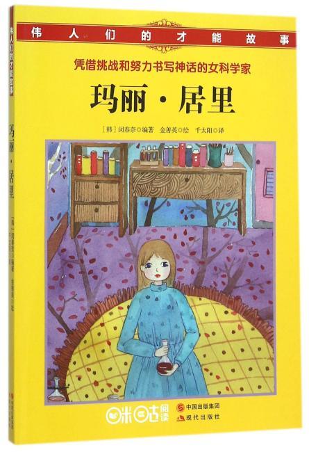 玛丽·居里——伟人们的才能故事