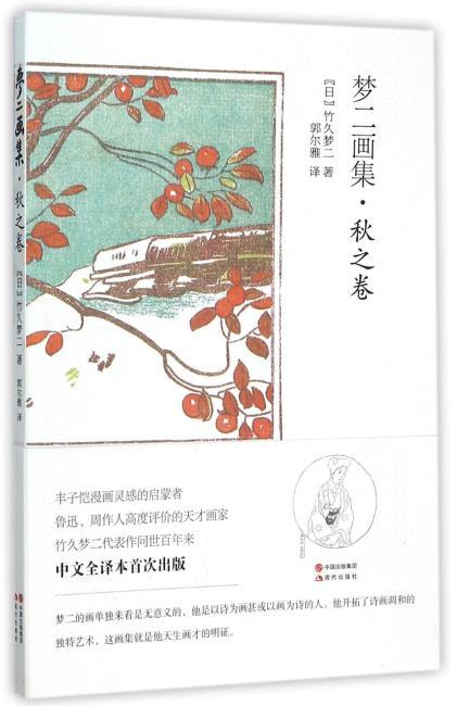 梦二画集-秋之卷