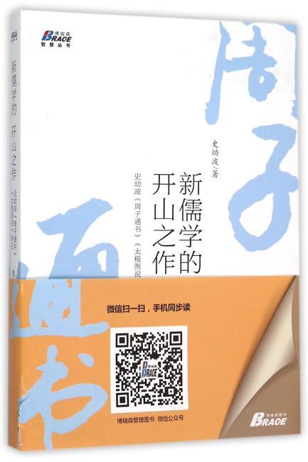 新儒学的开山之作:史幼波《周子通书》《太极图说》讲记