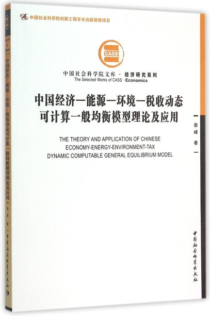 中国经济-能源-环境-税收动态可计算一般均衡模型理论及应用