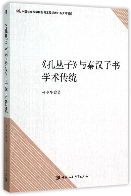 《孔丛子》与秦汉子书学术传统