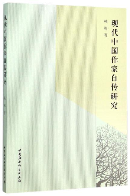 现代中国作家自传研究